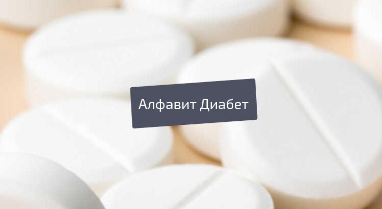 Алфавит Диабет