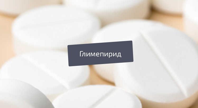 Глимепирид