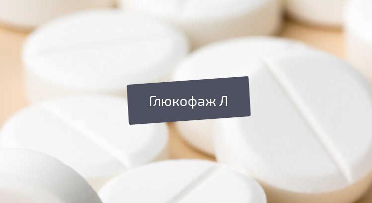 Глюкофаж Лонг