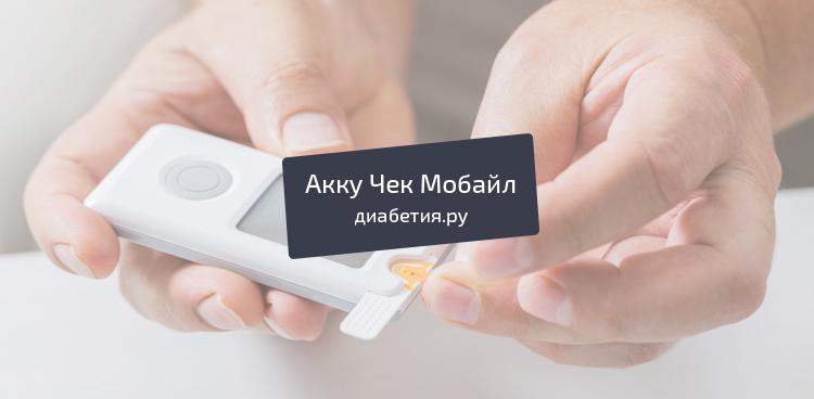 Глюкометр Акку-Чек Мобайл