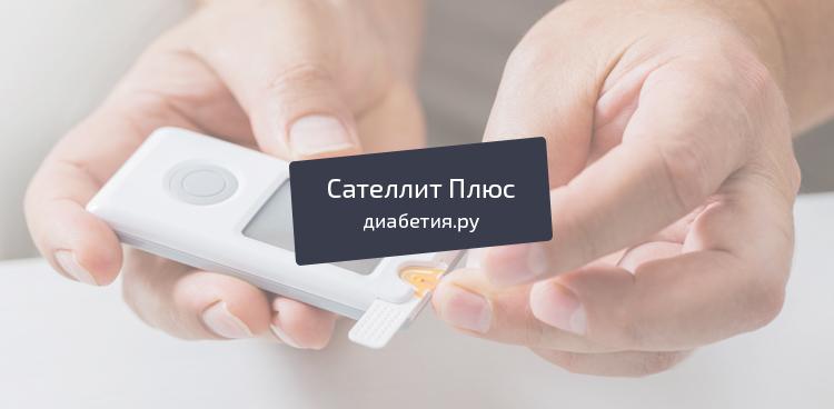 Глюкометр Сателлит Плюс