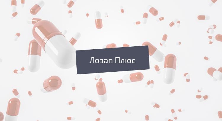 Лозап Плюс