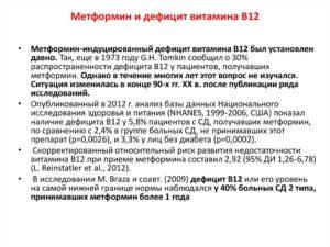дефицит Б12 и метформин